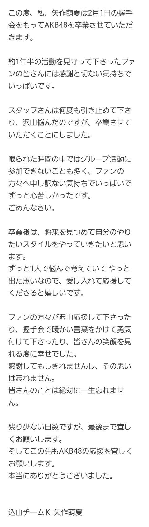 【AKB48】矢作萌夏さん、大した理由もなくセンターなのにたった1年半で卒業とかどうなの?