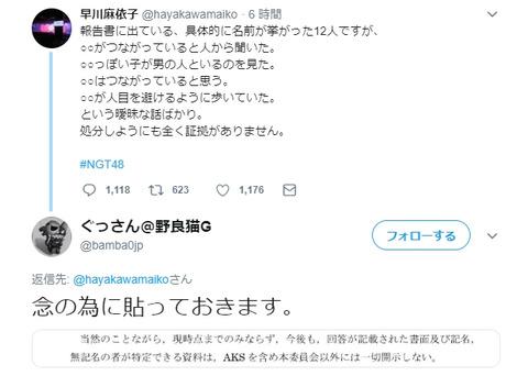 【NGT48】弁護士資格剥奪?第三者委員会が早川麻依子支配人に非公開内容を開示していた