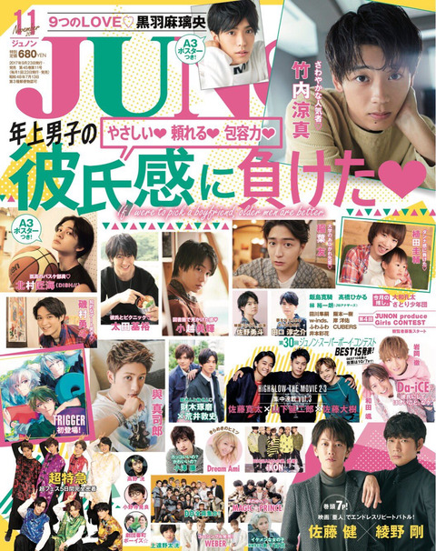 【NMB48】木下百花がジュノンの表紙に掲載!!!