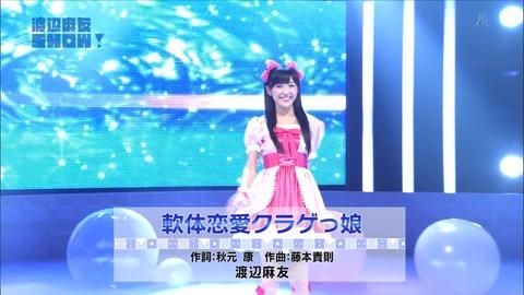 【AKB48】渡辺麻友に未だに代表曲がないことについてどう思ってるの?