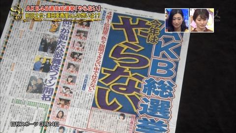 【SKE48】須田亜香里「NGT48のせいで今年総選挙が無いと言われてるけど決めつけは良くない」