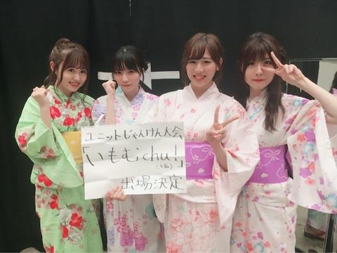 【朗報】AKB48Gユニットじゃんけん大会に「いもむchu!」で参戦決定!!!