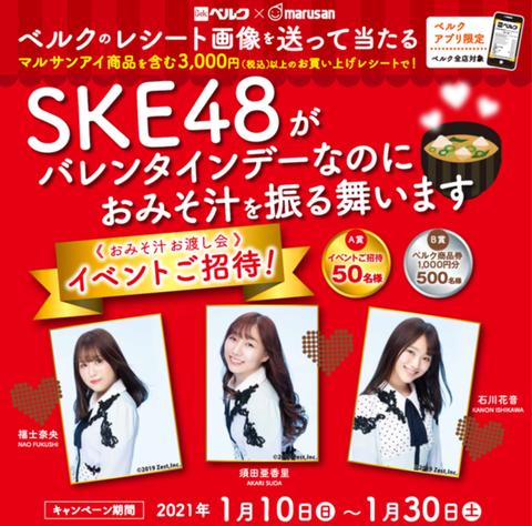 SKE48さん、ダチョウ倶楽部さんと同格の扱いだった!!