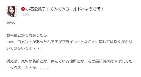 【悲報】SKE48小石「ファンレターにプライベートなことが全部書いてあって怖くなりました」