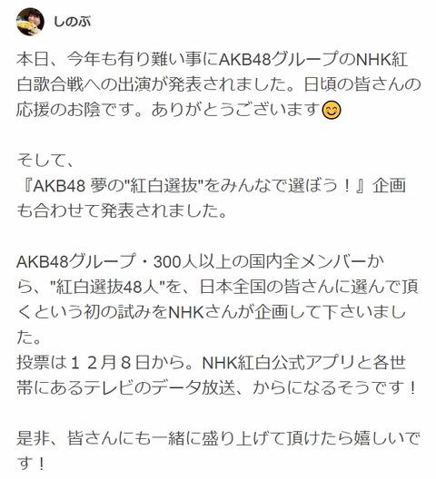 【AKB48G】総支配人しのぶ「紅白の投票企画はNHKが決めた事」
