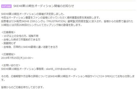 【悲報】SKE48、10期生オーディション最終審査は25thシングル封入の投票券で決定