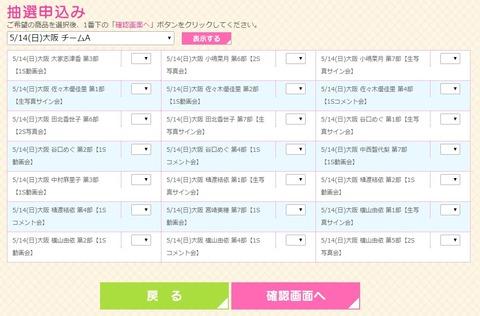 【AKB48】これがかつてのフラッグシップチームことチームAの末路・・・