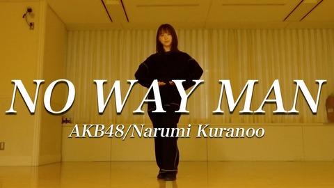【悲報】AKB48倉野尾成美さんのYouTubeが早くも爆死か…?