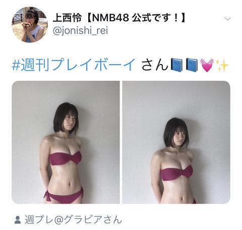 【爆乳】NMB48上西怜のお●ぱいオフショットを続々公開!!!