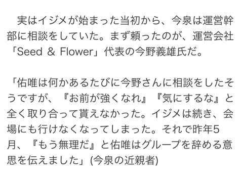 【週刊捏造文集】坂道グループ最高責任者の今野 (ソニーM) が、今村クラスのクズだった