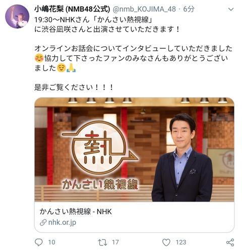 【NMB48】売れっ子渋谷凪咲ちゃんがNHKに出演!