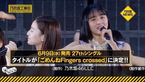 【乃木坂46】6月9日(水)27thシングル「ごめんねFingers Crossed」リリース!