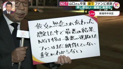 【NGT48】山口真帆の卒業にフジテレビ「想定した中で最悪の結果」