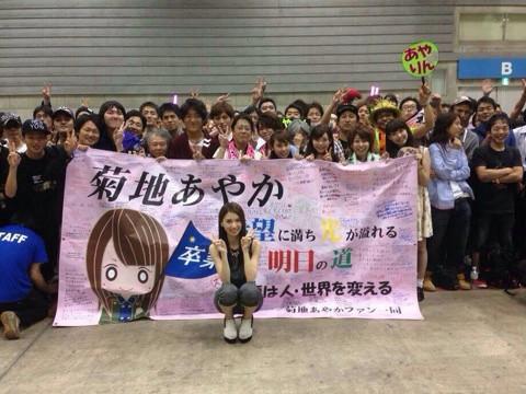 【元AKB48】菊地あやかや小森美果、佐藤夏希とか結婚したメンバーのヲタって今どんな気持ち?
