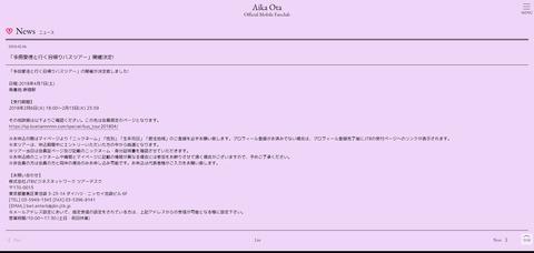 【4/7】「多田愛佳と行く日帰りバスツアー」開催決定!!!