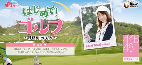 【AKB48】ゆきりんのゴルフ番組が始まったよ~【柏木由紀】