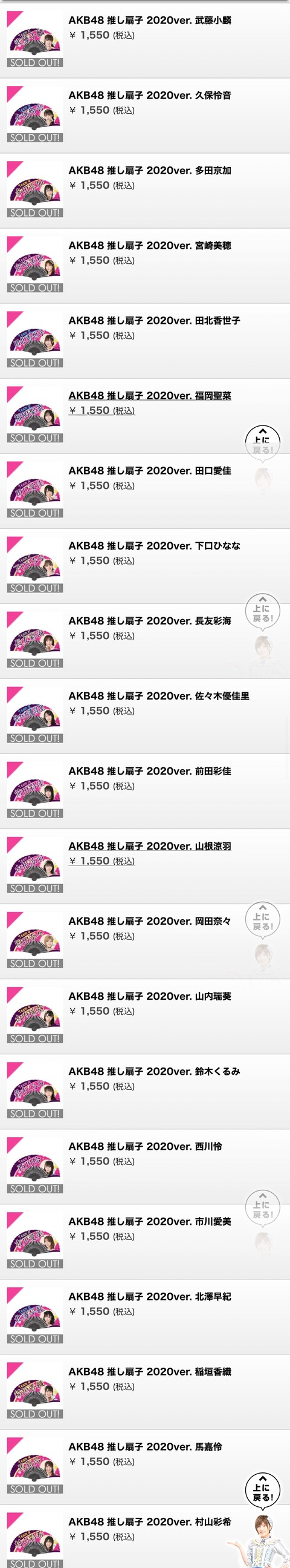 【AKB48】推し扇子2020、完売メンバーと非完売メンバー