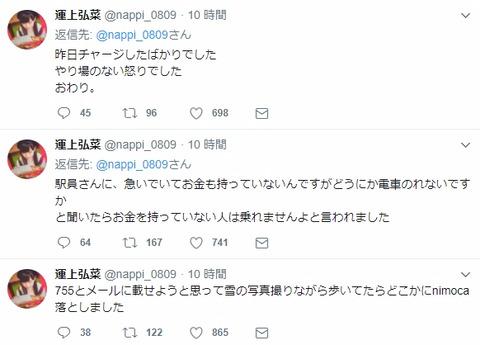 【悲報】HKT48運上弘菜ちゃん、チャージしたばかりのnimocaを落とす