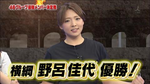 元AKB野呂佳代が重い尻を上げ研究生復帰!