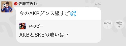 【SKE48】佐藤すみれ「今のAKBダンス緩すぎ」