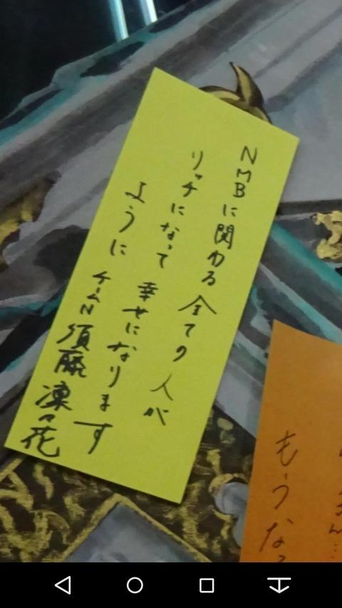 【NMB48】須藤凜々花の七夕の短冊が酷過ぎるwww「NMBに関わる全ての人が幸せになりますように」