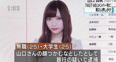 【NGT48暴行事件】AKB48グループは2019年1月8日で間違いなく死んだ (1)