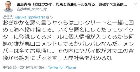 【悲報】NGTオタ、ガチで洒落にならない犯罪予告をTwitterに投稿