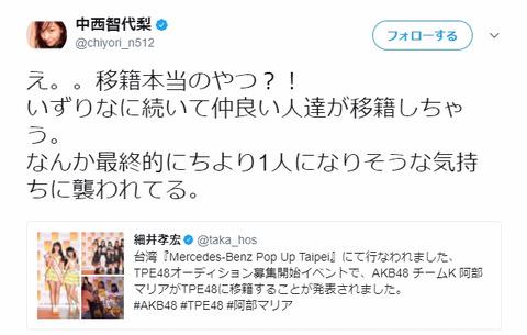 【AKB48】中西智代梨「いずりなに続いて仲良い人達が移籍しちゃう。なんか最終的にちより1人になりそうな気持ちに襲われてる」