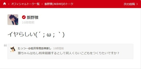 【755】キモヲタ「何人くらい子供つくりたいですか?」飯野雅「イヤらしい(´;ω;`)」