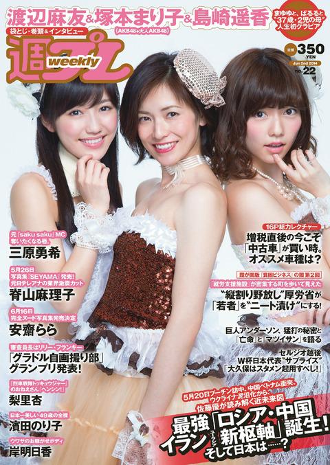 【大人AKB48】週プレのまりりの袋とじグラビアがイイ【塚本まり子】