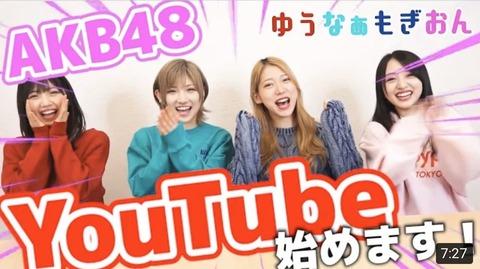 【AKB48】ゆうなぁもぎおんが早速Youtuberデビュー動画を投稿www