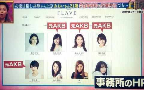 【悲報】日テレが秋元才加は元AKB48ではないと報道・・・