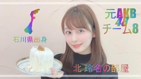 【元AKB48チーム8】北玲名ちゃん、TwitterとSHOWROOMを開始!