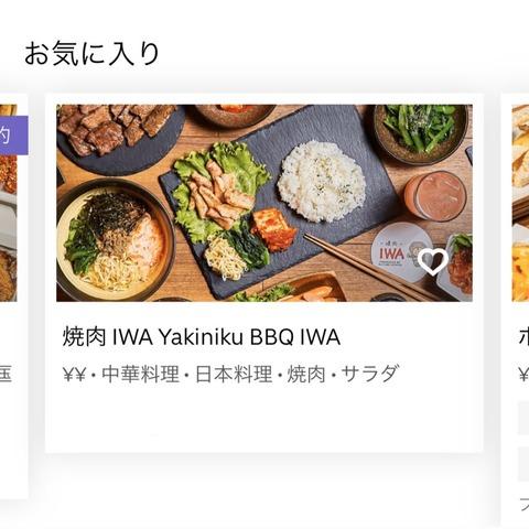 【コロナショック】元AKB48内田眞由美の焼肉IWAが売上70%激減!
