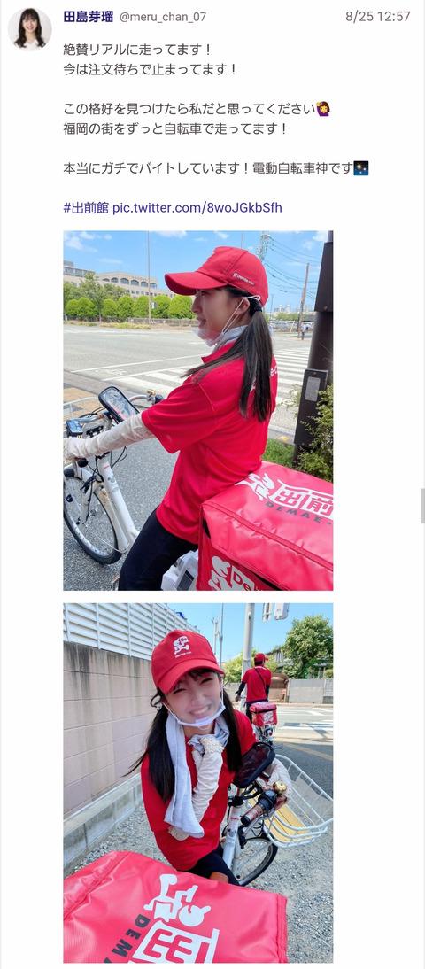 【画像】「出前館」の配達員さんが可愛すぎると話題騒然wwwwww【HKT48】