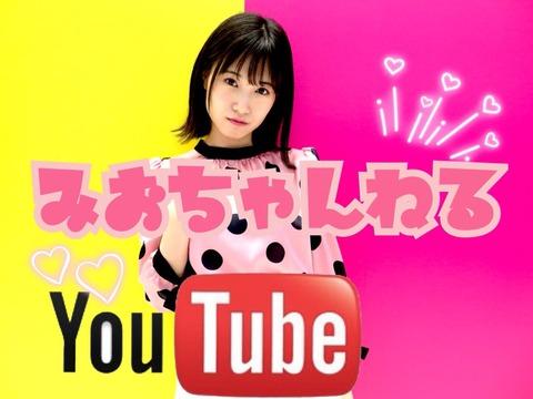 【HKT48】朝長美桜がYoutuberデビュー!!!