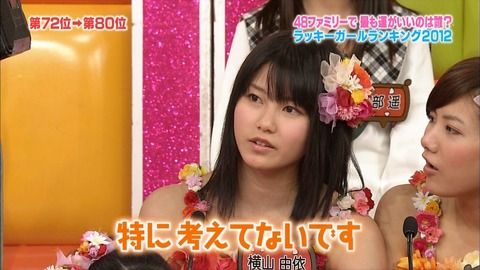 【AKB48】横山由依はもう総監督やってもいいだろ