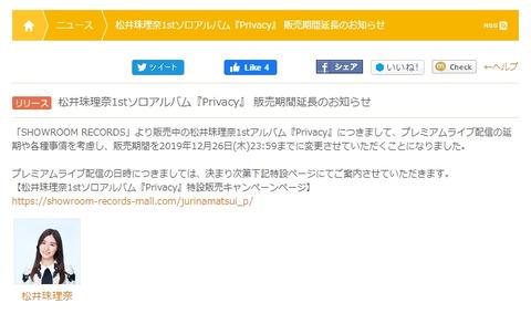 【悲報?】SKE48松井珠理奈さん1stソロアルバム「Privacy」各種事情により販売期間延長のお知らせ