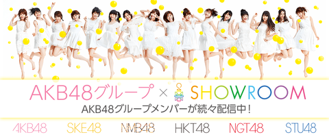 【AKB48G】SHOWROOM、やる方も見る方も完全に飽きてきてる問題