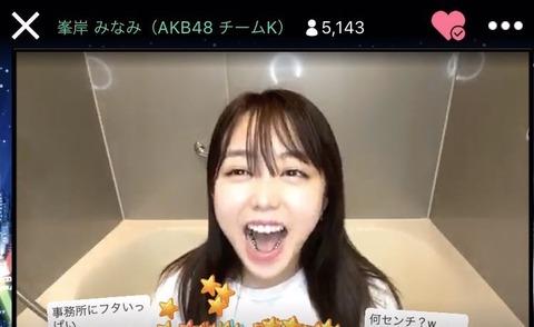 【誰得】AKB48峯岸みなみがSHOWROOMでガチでお●ぱいポロリ