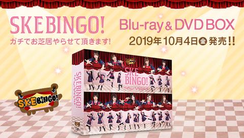 【悲報】「SKEBINGO! ガチでお芝居やらせて頂きます!」DVD-BOXのオリコン売上最高位が衝撃の155位