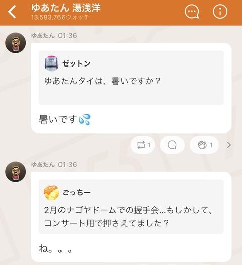 【悲報】SKEヲタ「ナゴヤドームの握手会、コンサート用に押さえてました?」 →湯浅支配人 「ね。。。」