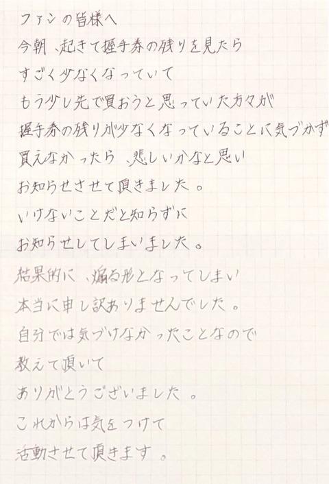 【SKE48】北川愛乃が握手券の詳細な残り枚数をツイで告知し購入を煽った結果www