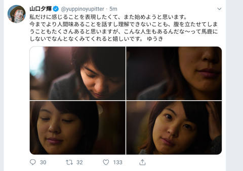 【朗報】山口がツイッター再開キタ━━━━(゚∀゚)━━━━!!