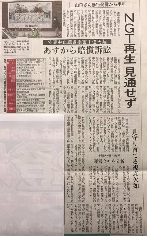 NGT48劇場を訪れたフリーター男性(40)「グループのイメージが悪くなり、残ったメンバーがかわいそうだ」