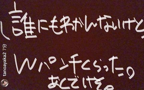 【悲報】NGT48の闇がさらに深まる!アヤカニ「誰にもわかんないけどWパンチくらった、後で消そ」【太野彩香】