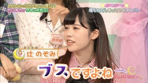 【SKE48】辻のぞみ「SKEはブスしかいない。私が一番可愛い」