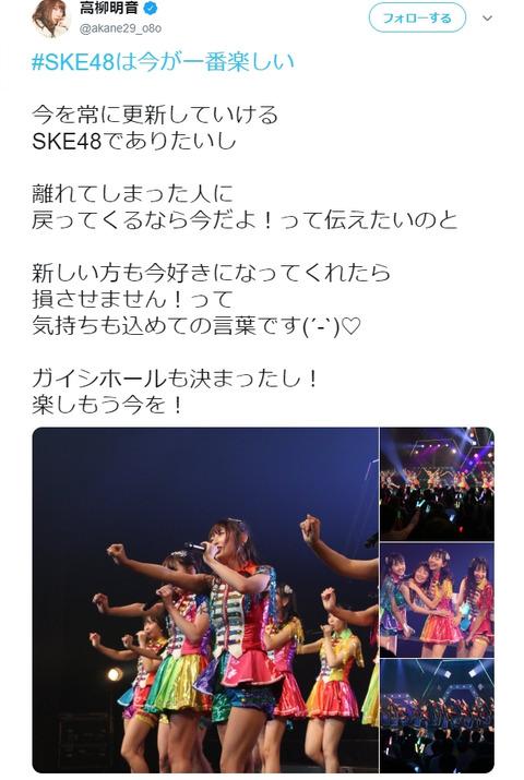 「#SKE48は今が一番楽しい」とは一体何だったのか?
