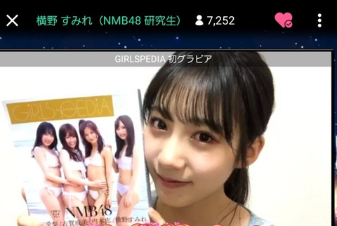 【NMB48】横野すみれのお●ぱいボインボインwwwwww
