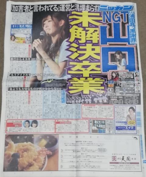 【NGT48】山口真帆への暴行事件を中立的に考察するスレ